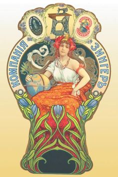 Another Singer sewing machine ad with Art Nouveau influences