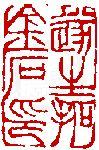 A Seal by Zhao Zhiqian (1829~1884) 清 趙之謙(1829~1884) 為朱志復刻〔遂生拓金石印〕長方朱文印。邊款為【悲翁為遂生作。】