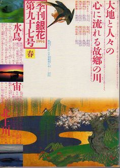季刊 銀花【1994年第九十七号】装丁:杉浦康平