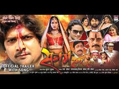 Sanam Hamaar Hau Official Trailer, Full Cast and Crew Details - Latest Bhojpuri Movies, Trailers, Audio & Video Songs - Bhojpuri Gallery - Bhojpuri Movie Trailers  IMAGES, GIF, ANIMATED GIF, WALLPAPER, STICKER FOR WHATSAPP & FACEBOOK
