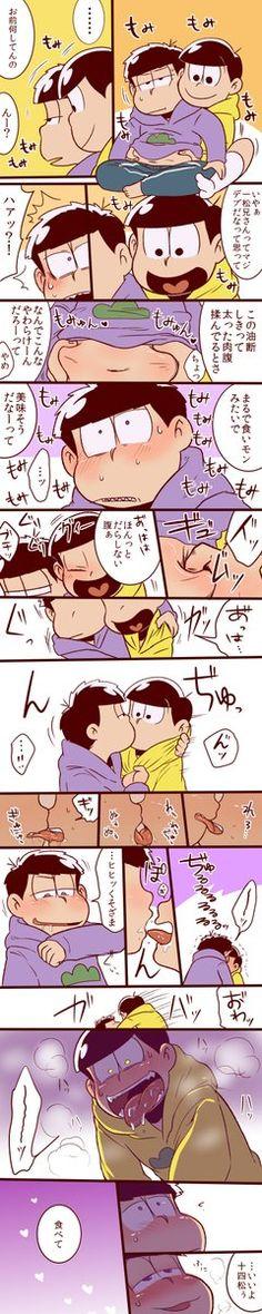 【六つ子】一松兄さんの腹肉を揉んでる十四松漫画