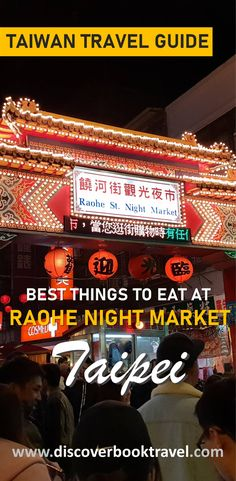 Travelling to Taipei, Taiwan?  Don't miss out on Raohe Night Market when you are there!  Raohe Night Market is one of the oldest night market in Taiwan.  It has lots of great street food and is easily accessible via the Taipei MRT.   In this comprehensive article, we round up the best food to try at Raohe Night Market.  Save this pin and click to read more.   #discoverbooktravel #taiwan #taiwantravel #taipei #taipeitravel #taipeithingstodo #raohenightmarket #raohe