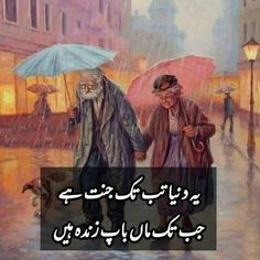 Missing Father Quotes, Papa Quotes, Mom And Dad Quotes, Mother Quotes, Truth Quotes, Life Quotes, Beautiful Quran Quotes, Quran Quotes Inspirational, Islamic Love Quotes