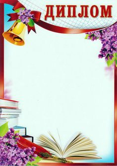 Ukrainian Art, Chocolate Bouquet, School Frame, Boarders, Certificate, Book Art, Back To School, Diy And Crafts, Classroom