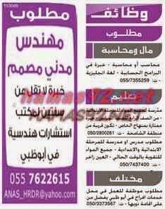 وظائف خالية مصرية وعربية: وظائف خالية من جريدة دليل الاتحاد الامارات الاربعا...
