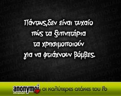 ......σωστοοοος !!! Funny Greek Quotes, Funny Quotes, Hate Mornings, Word 2, True Words, Just For Laughs, The Funny, Best Quotes, It Hurts