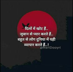 Hindi Quotes Images, Hindi Words, Hindi Quotes On Life, Hurt Quotes, Bff Quotes, Inspirational Quotes In Hindi, Strong Quotes, Good Thoughts Quotes, Serious Quotes