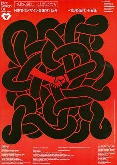 Japanese Poster: Inter Design. Shigeo Fukuda. 1981