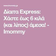 Δίαιτα Express: Χάστε έως 6 κιλά (και λίπος) άμεσα! - Imommy Loose Weight, Holidays And Events, Healthy Tips, Health Fitness, Hair Beauty, Nutrition, Weight Loss, Slim, Food