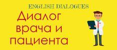 Диалоги У ВРАЧА [at the doctor's]+ перевод #dialogues #esl #english #doctor