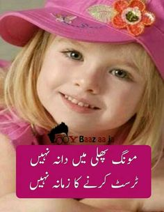 Funny Love Jokes, Funny Things, Funny Stuff, Qoutes, Urdu Quotes, Quotations, Girls Dp Stylish, Love Poetry Urdu, Always Smile