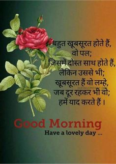 Good Morning Messages Friends, Good Morning Beautiful Quotes, Hindi Good Morning Quotes, Life Is Beautiful Quotes, Morning Inspirational Quotes, Good Morning Gif, Good Morning Greetings, Night Quotes, Morning Images In Hindi