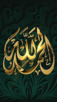 Wallpaper Moslem Green Gold Allah for iPhone Android Mobile HD 1080 x 1920 High Resolution Islamic Wallpaper Hd, Allah Wallpaper, Iphone Wallpaper, Islam Beliefs, Islam Religion, Allah Islam, Islamic Images, Islamic Pictures, Calligraphy Art