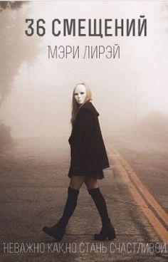 #wattpad #- Она не знала,что такое настоящая жизнь,не знала,что такое свобода,не знала,что такое счастье.Одним непродуманным действием она сделала ещё хуже.Как пробраться через весь этот туман к солнцу и остаться собой?