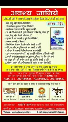 """In Adhyay 11 Shlok Kaal, the God narrating Holy Gita ji, is saying, """"Oh Arjun! This is my real 'Kaal' appearance, which nobody has seen before you. Hindu Quotes, Gita Quotes, Believe In God Quotes, Quotes About God, God Healing Quotes, Buddha Quotes Life, Avatar Quotes, Miracle Quotes, Hindi Good Morning Quotes"""