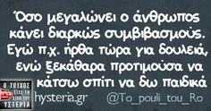 Funny Statuses, Greek Quotes, Just For Laughs, Funny Moments, Funny Images, Laugh Out Loud, The Funny, Wise Words, Favorite Quotes