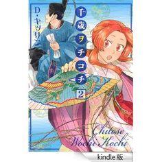 Amazon.co.jp: 千歳ヲチコチ: 2 (ZERO-SUMコミックス) 電子書籍: D・キッサン: 本