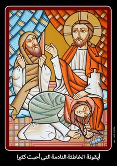 Art Icon, Orthodox Icons, Jesus Cristo, Christian Art, Roman Catholic, Christianity, Egypt, Prayers, Faith