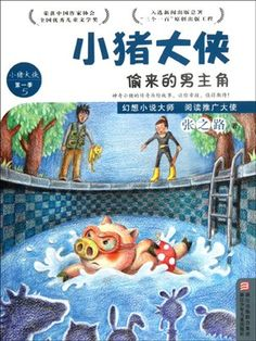 cover image of 偷来的男主角 (The Stolen Hero)