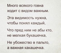 Женский сарказм - 30 апреля 2018 в 02:56 Russian Humor, Russian Quotes, Jokes Quotes, Funny Quotes, Bien Dit, Funny Sms, Life Philosophy, Love Poems, Meaningful Words