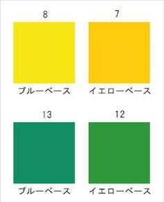 黄色 緑-2