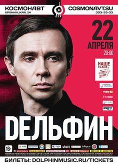 22 апреля Дельфин представит новую программу на большом сольном концерте в клубе «Космонавт».