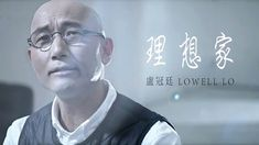 盧冠廷 Lowell Lo -《理想家》MV  https://www.852-entertainment.com/products/lowell-lo-movie-to-music-deluxe-version-cd-dvd-2018  Lowell Lo is an award-winning film composer and actor from Hong Kong whose career peaked during the late '80s and early '90s. During these peak years he was regularly nominated for Hong Kong Film Awards in the categories of Best Original Film Song and Best Original Film Score. He won the Best Original Film Song award in 1987 and 1990.  全碟收錄 10 首廣東歌及 1…