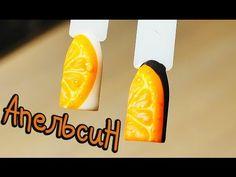 ❤Дизайн ногтей❤Апельсин или грейпфрут?❤Как считаете вы?❤ - YouTube