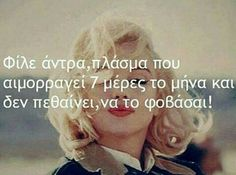 Find images and videos about quote, woman and greek quotes on We Heart It - the app to get lost in what you love. Feeling Loved Quotes, Love Quotes, Funny Quotes, Funny Vid, Special Quotes, Greek Quotes, Boyfriend Quotes, Life Is Like, Just For Laughs
