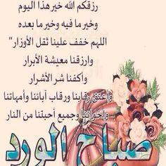 دعاء الصباح لحل البركة والرزق في يومك موقع مصري Good Morning Arabic Beautiful Morning Messages Morning Greetings Quotes