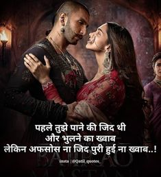 Hindi Quotes On Life, My Life Quotes, Motivational Quotes In Hindi, Crush Quotes, Attitude Quotes, Sad Quotes, Girl Quotes, Love Quotes, Filmy Quotes