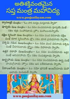 Sanskrit Quotes, Vedic Mantras, Hindu Mantras, Devotional Quotes, Daily Devotional, Life Lesson Quotes, Real Life Quotes, Tradition Quotes, Lord Shiva Mantra