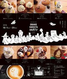 毎年ハロウィンシーズンに好評いただいている「オバケ!ホント?」とのコラボイベントを今年も開催いたします!!  期間は2016年10月1日(土)~10月31日(月)の1か月間!!  今年もビッセ1階「ビッセスイーツ」6店舗では、「Let's Go to the SWEETS PARTY!」をテーマに、オバケモチーフの「白×黒」の世界観でデザインされた生ケーキやパフェが勢ぞろい。店内では、オバケモチーフのキャラクターがハロウィン気分を盛り上げる仕掛けも!!