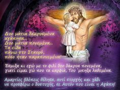 Christus Pantokrator, Wise Words, Jesus Christ, Spirituality, Christian, Quotes, Movie Posters, Quotations, Film Poster