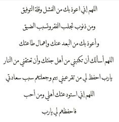 Best Quran Quotes, Beautiful Quran Quotes, Quran Quotes Inspirational, Islamic Love Quotes, Religious Quotes, Peaceful Words, Arabic Tattoo Quotes, Forgotten Quotes, Coran Islam