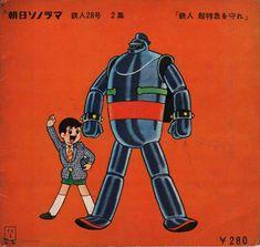 Wrapping the Anime: TETSUJIN 28 GO - 鉄人28号 (Uomo di ferro 28), TCJ, robot, 96 episodi, 20/10/1963 - 27/5/1965 - Super Robot 28 (Gigantor)