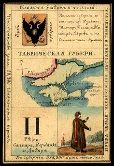 Крым в царской России- Таврическая губерния, являлась частью России. Обратите внимание на состав населения- ни одного малоросса (украинца).