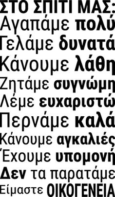 Αυτοκόλλητο τοίχου, φράσεις. Στο σπίτι μας Words Quotes, Wise Words, Life Quotes, Sayings, Motivational Quotes, Inspirational Quotes, Special Words, Lol So True, Greek Quotes
