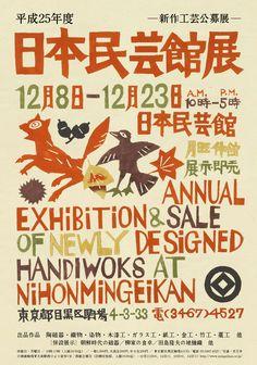 平成25年度 日本民藝館展 -新作工芸公募展- 2013年12月8日(日)~23日(月・祝)  手仕事による伝統的な工芸品を中心に、日本各地の新作工芸品の数々を展示・頒布する、恒例の新作工芸公募展です。 (出品作:陶磁・織物・染物・木工・漆工・金工・竹工・藁及草工・硝子工・紙・他)