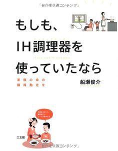 もしも、IH調理器を使っていたなら 家族の命の損得勘定を 船瀬俊介(著) | 船瀬図書館
