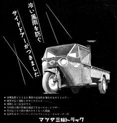 1956 マツダ