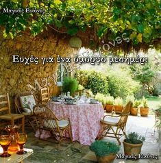 Outdoor Furniture Sets, Outdoor Decor, Good Morning, Patio, Mom, Night, Buen Dia, Bonjour, Good Morning Wishes