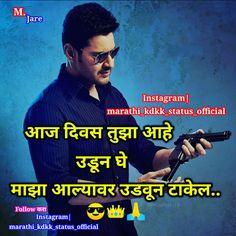📝😎👉🏻आज दिवस तुझा आहे उडून घे माझा आल्यावर उडवून टाकेल....🙏🏻👑😎🙏🏻 . Attitude Qoutes, Attitude Status, Shivaji Maharaj Hd Wallpaper, Marathi Status, Whatsapp Dp Images, Marathi Quotes, Success Quotes, English, Friends