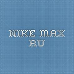 nike-max.ru