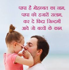25 Heart Touching Image Quotes in hindi on Father's Day 2020 Hindi Quotes, Me Quotes, Did You Know, Told You So, Fathers Day Quotes, Touching You, You Are The Father, Knowing You, Thankful