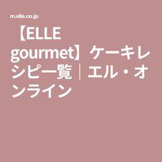 【ELLE gourmet】ケーキレシピ一覧|エル・オンライン