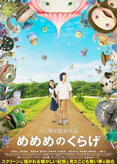 映画『めめめのくらげ』 (C) Takashi Murakami / Kaikai Kiki Co., Ltd. All Rights Reserved.