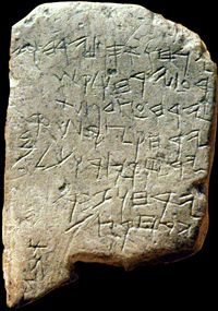 """10th C. BCE. A tablet of soft limestone inscribed in a paleo-Hebrew script, the Gezer Calendar is one of the oldest known examples of Hebrew writing, dating. It reads:  """"Two months of harvest/Two months of planting/Two months of late planting/One month of hoeing/One month of barley-harvest/One month of harvest and festival/Two months of grape harvesting/One month of summer fruit."""""""