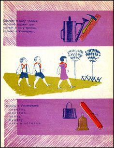Elizaveta Tarakhovskaya, Depatrment Store [Универмаг], illustrated by Fedor Kondratov, interior, 1930