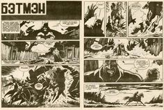 "Comic ""Veles"" (Russia, 1992). Batman. Sci Fi Horror, Horror Art, Sci Fi Art, Zine, Russia, Batman, Fantasy, Comics, Illustration"